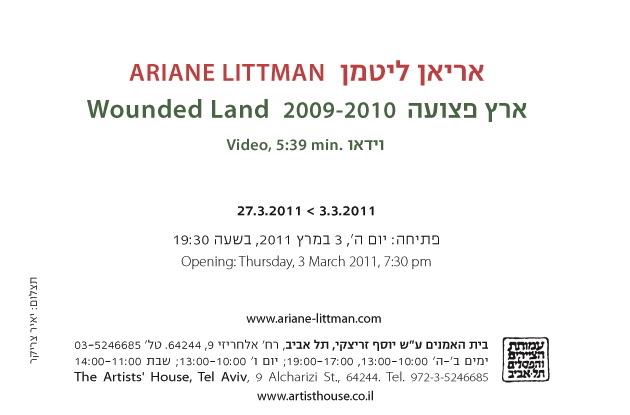 Ariane Littman 2