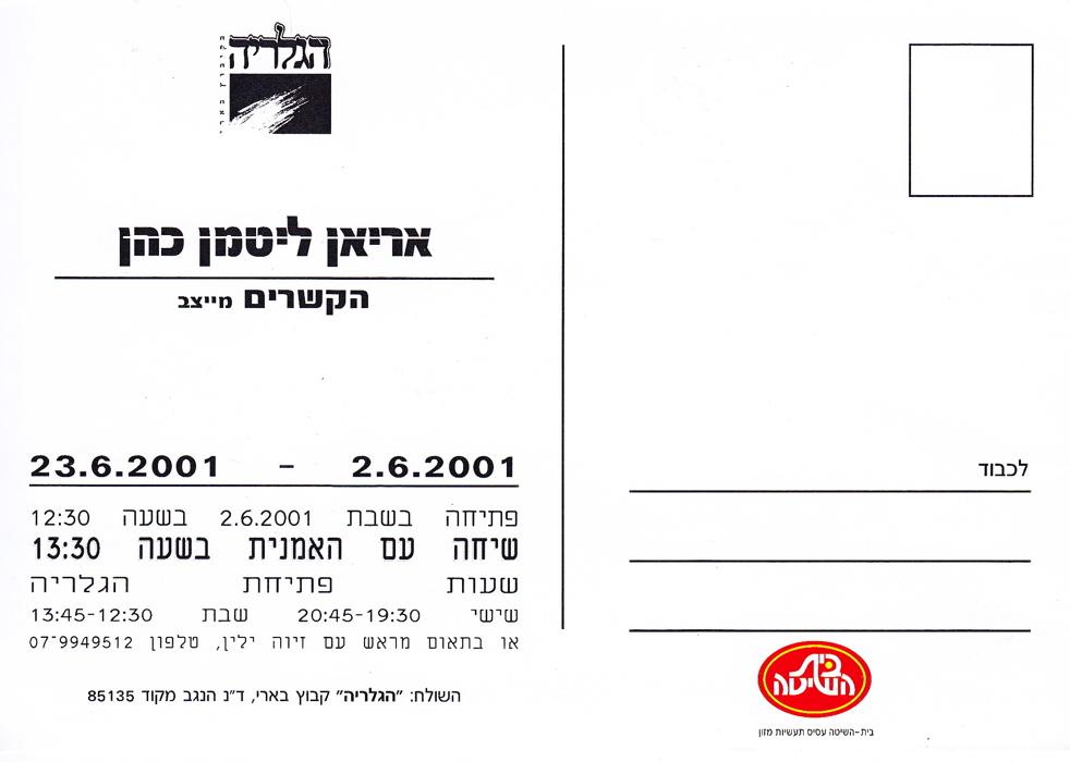 Correspondences 2001 2