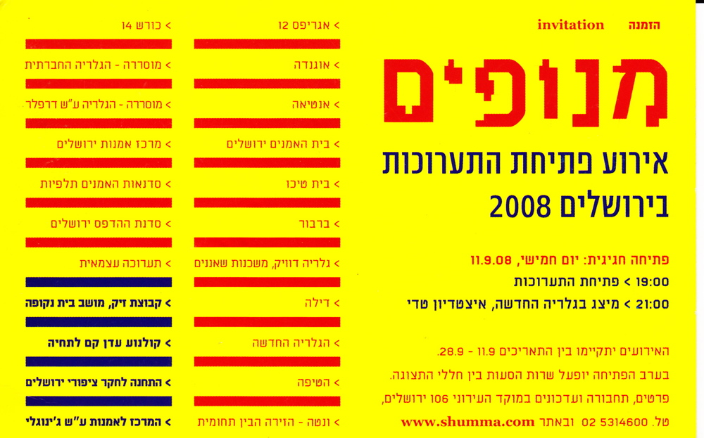 Manofin 2008 02