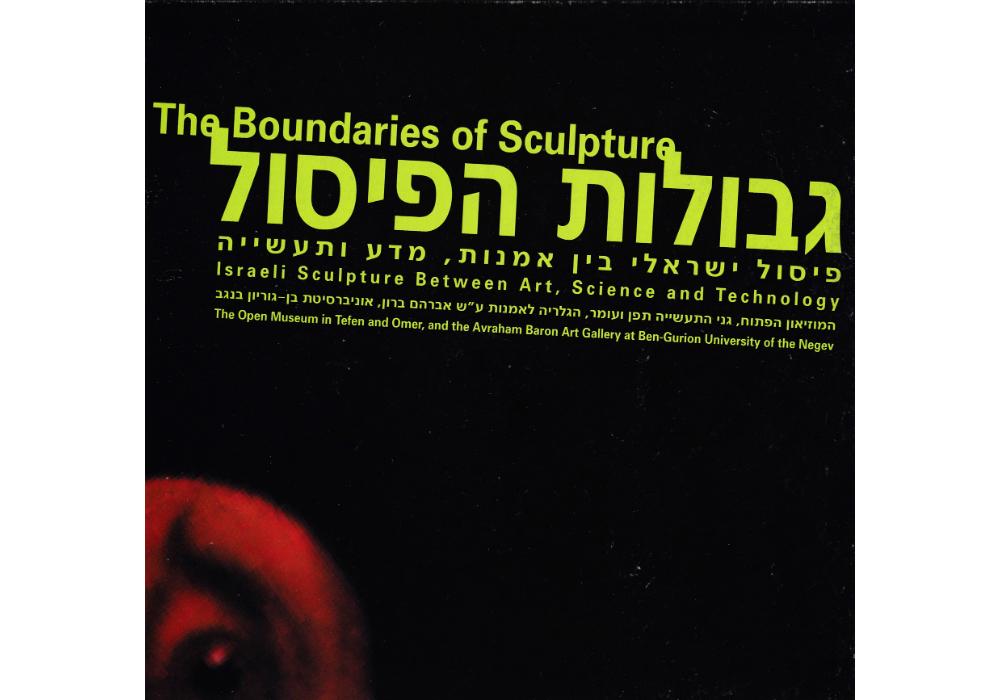 boundaries 01